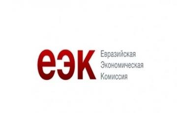 Опубликованы результаты заседания Коллегии ЕЭК